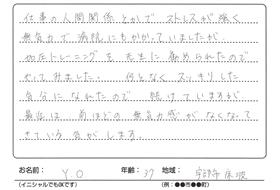 患者様の声イメージ