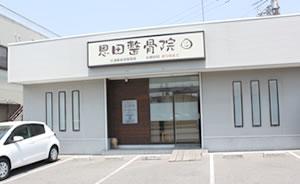 恩田整骨院の外観写真